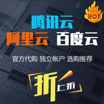 阿里云/腾讯云/百度云主机与服务器低价购买,官网折上折