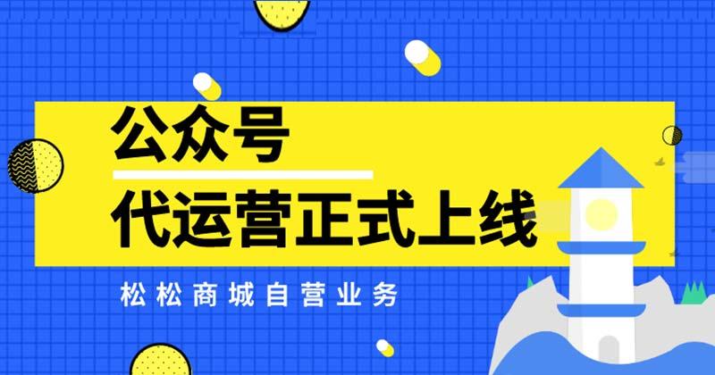 松松商城公众号代运营业务正式上线 公司新闻 第1张