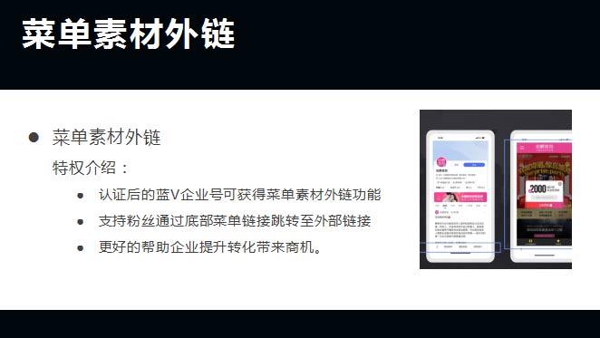 企业百家号权威认证:官方蓝V标识认证