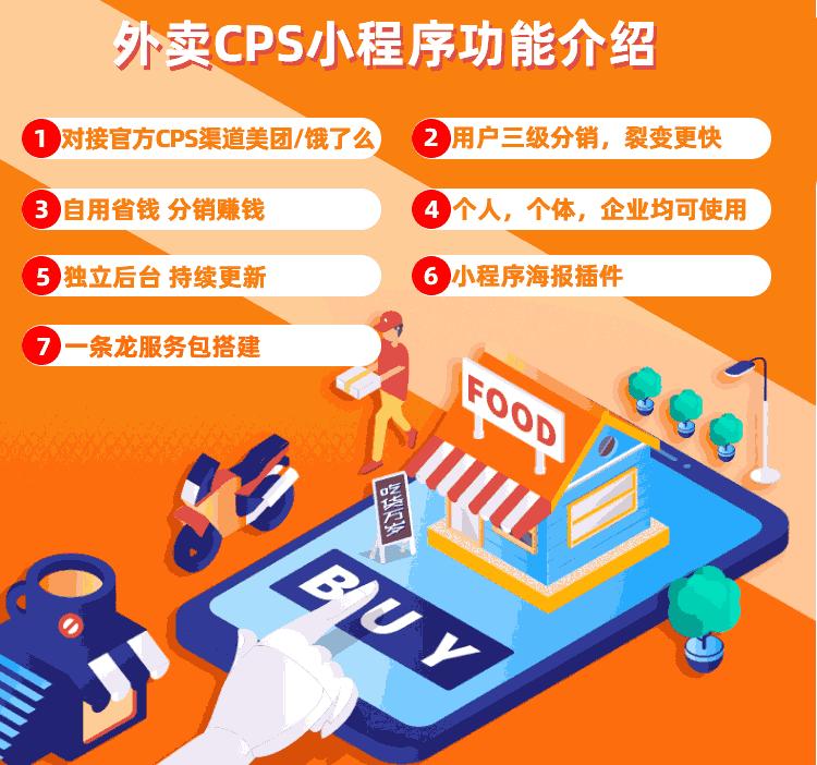 外卖返利系统外卖CPS小程序搭建