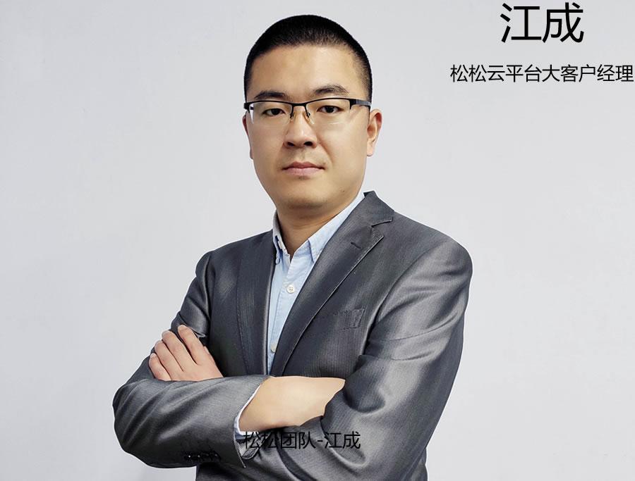 松松团队大客户经理江成