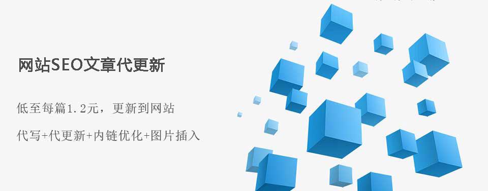 seo网站文章代更新