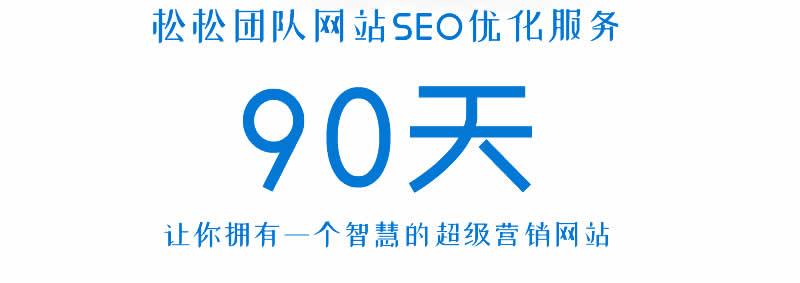企业网站SEO优化服务